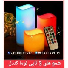 شمع های 3 تایی لوما کندل