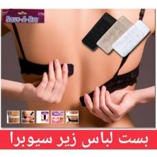 بست لباس زیر سیوبرا Save a bra