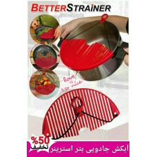 آبکش جادویی بیتر استرینر better strainer