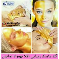 گلد ماسک زیبایی طلا بهمراه صابون