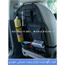 کیف نگهدارنده پشت صندلی خودرو