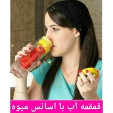 قمقمه آب با اسانس ومخزن میوه