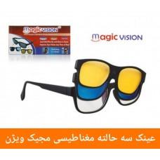 عینک مغناطیسی مجیک ویژن Magic vislon