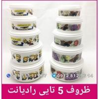 ظروف 5 تایی رادیانت