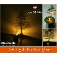 چراغ سایه ساز طرح درخت