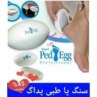 سنگ پا طبی بهداشتی پداگ