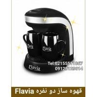 قهوه ساز دو نفره Flavia