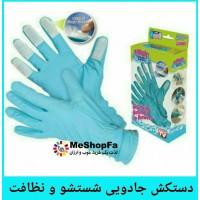 دستکش جادویی نظافت