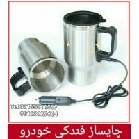 چایساز فندکی خودرو