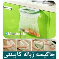 جاکیسه زباله کابینتی