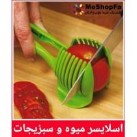 اسلایسرمیوه و سبزیجات هلپ
