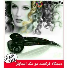 دستگاه فر کننده موی حرفه ای