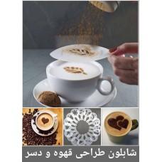 شابلون طراحی قهوه و دسر