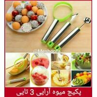 پکیج میوه آرایی 3 تایی