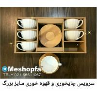 سرویس چایخوری و قهوه خوری بزرگ