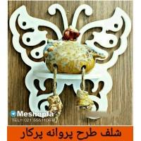 شلف طرح پروانه پرکار
