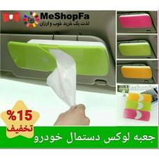 جعبه دستمال کاغذی ماشین