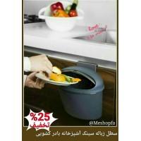 سطل زباله سینک آشپزخانه با درکشویی