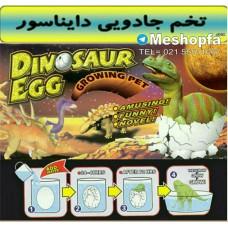 تخم جادویی دایناسور
