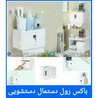 باکس رول دستمال دستشویی