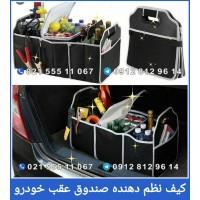 كيف نظم دهنده صندوق عقب خودرو