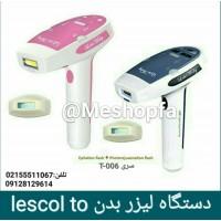 دستگاه لیزر بدن lescol to سریT-006