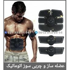 عضله ساز و چربی سوز اتوماتیک