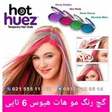 کچ رنگ مو هات هیوس 6 تایی Hut HUZE