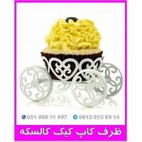 ظرف کاپ کیک مدل کالسکه ای
