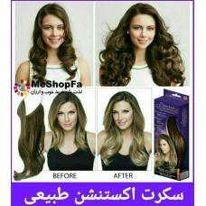 سکرت اکستنشن موی طبیعی
