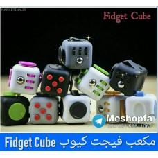 مکعب فیجت کیوب Fidget Cube