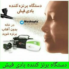 دستگاه برنزه کننده بادی فیش