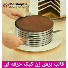قالب برش زن کیک حرفه ای
