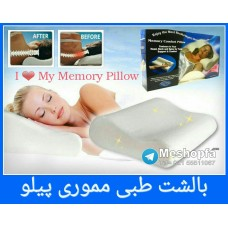 بالشت طبی مموری پیلو Memory Pillow