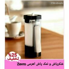 شکرپاش و نمک پاش zevro